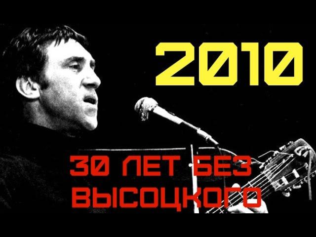 21.07.2010 ДДТ - Концерт 30 лет без Высоцкого