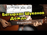 Батырхан Шукенов - Дождь  На гитаре + разбор  fingerstyle