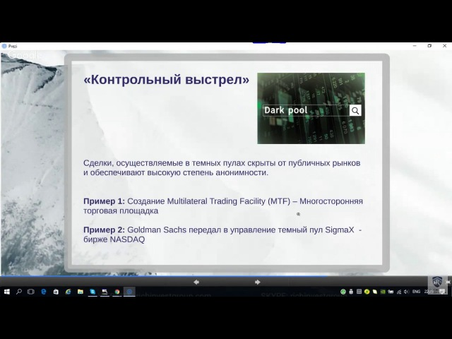 Dark Pool – «Даркпул» и ECN биржи. Что это? Фрагмент вебинара. Виталий Сергиенко