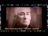 Макс Кюсс. История вальса и композитора Max Kuss.History of the waltz and the composer