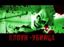 Вызов Духов - Клоун Убийца / CLOWN KILLER CREEPY