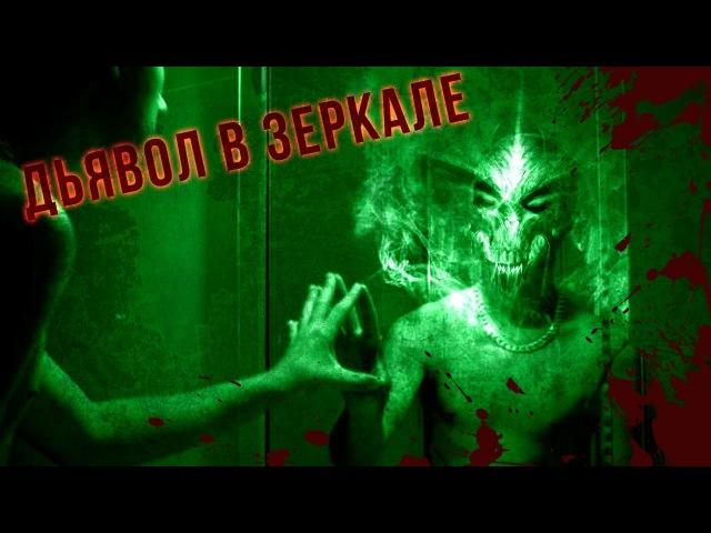 Вызов духов - Дьявол в Зеркале SPIRITS CHALLENGE - THE DEVIL IN THE MIRROR