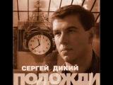 Сергей Дикий  Улечу