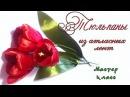 Букет Тюльпаны из атласных лент своими руками. DIY Tulips bouquet of satin ribbons with their hands