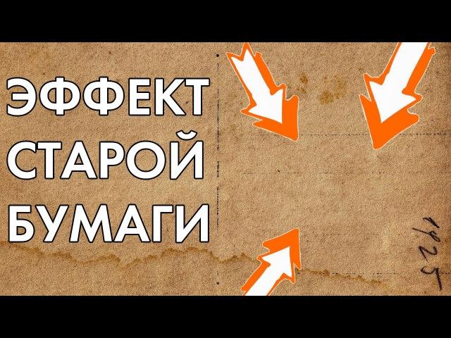 Лайфхак: Как состарить бумагу своими руками! | Оттак Мастак | НЛО TV