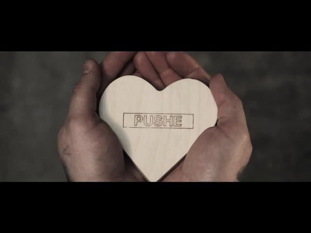 Все, что нам нужно - это любовь