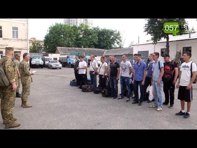 Мобилизация офицеров запаса: из Харькова отправилась первая партия новобранцев