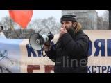 Митинг против Кашпировского в Красноярске