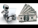 Заработок НА АВТОМАТЕ БЕЗ ВЛОЖЕНИЙ в Интернете! Легкий заработок денег без вложений
