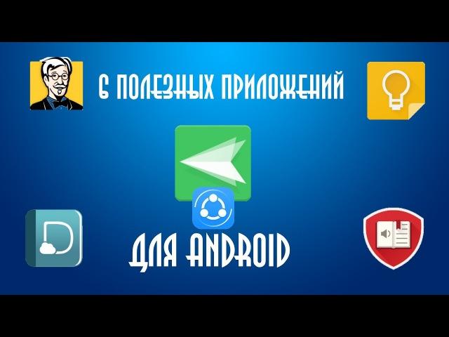 6 полезных приложений для Android 4