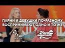 Парни и девушки по-разному реагируют на одно и то же Шоу Мамахохотала НЛО TV