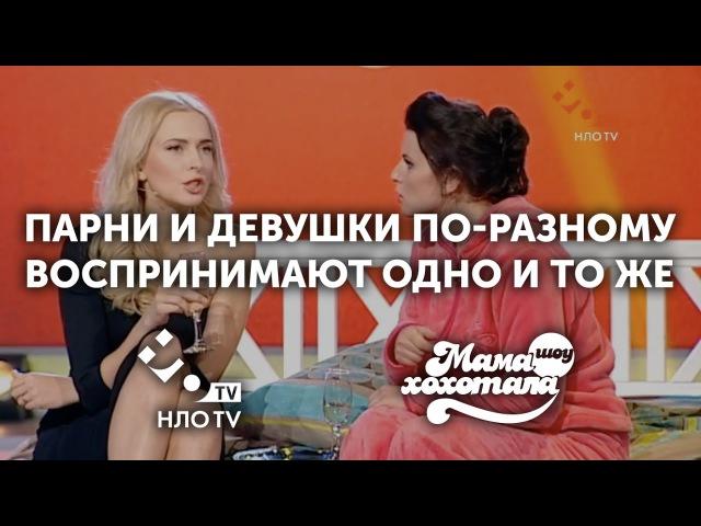 Парни и девушки по разному реагируют на одно и то же Шоу Мамахохотала НЛО TV
