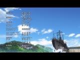 Старшая школа ВМФ: Морские русалки / High School Fleet 6 серия (Oni, Oriko, Esther, LonelyDragon)