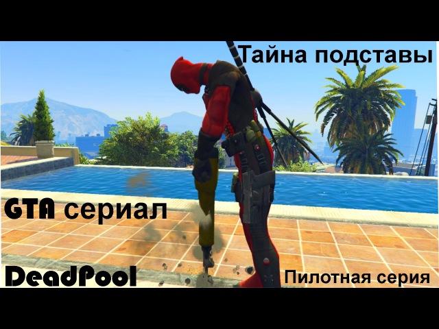 DeadPool тайна подставы - пилотная серия s01e01