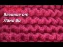 Вязание спицами 3D😊 Вяжем ОЧЕНЬ простой и шикарный узор спицами из лицевых и изн...