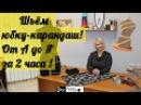 Как сшить юбку карандаш от А до Я Быстро и Просто by Nadia Umka