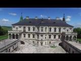 Пдгорецький замок  палац, який подну красу та мць вкв
