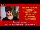 Святой Паисий говорит о внутренней молитве и о молитве Иисусовой
