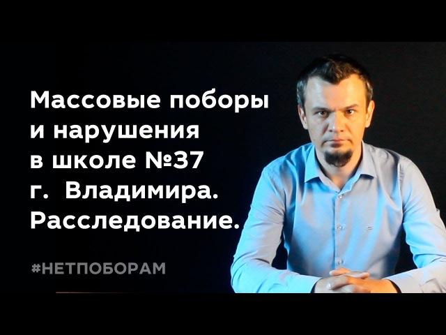 Массовые поборы и нарушения в школе №37 г. Владимира.