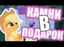 КОД ПОДАРКА My Little Pony - 26 ОБНОВЛЕНИЕ ПРОМОКОД