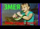 Змея заползла в коляску к малышу Bad baby Рита убила змею