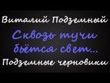 Виталий Подземный - Сквозь тучи бьётся свет