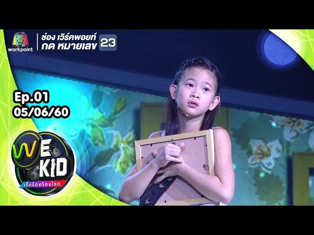 เพลง Ode to my family | น้องคริสต้า | We Kid Thailand เด็กร้องก้องโลก
