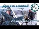 ГОРНАЯ ОХОТА В СЕВЕРНОЙ ОСЕТИИ Dagestan Tur and Caucasian chamois