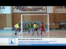 Надвірнянщина вийшла на фінішну пряму обласного чемпіонату з міні-футболу сере ...