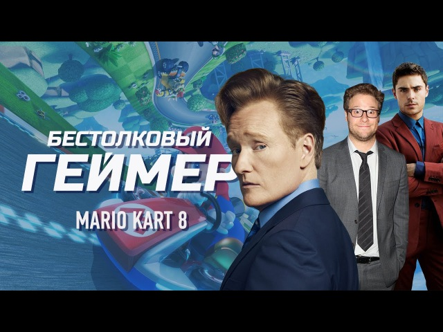 Mario Kart 8 - Сет Роген и Зак Эфрон