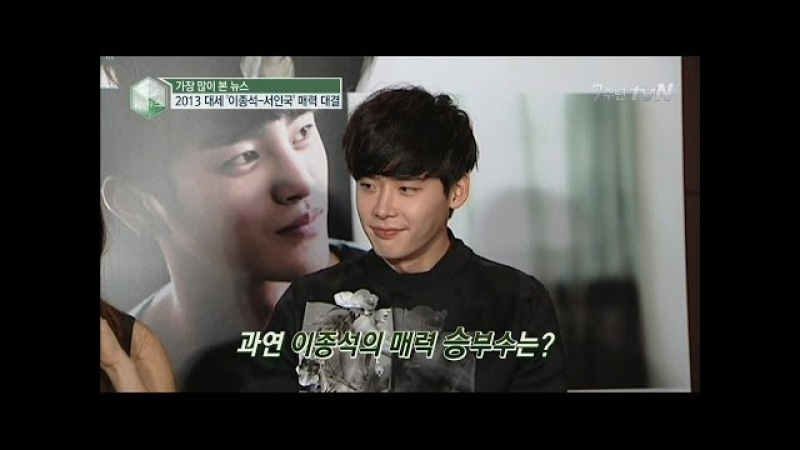 131024 tvN e NEWS 이종석 서인국의 매력대결_DC이종석갤러리