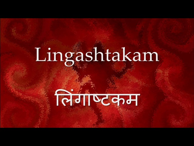 Lingashtakam - with English text and meaning