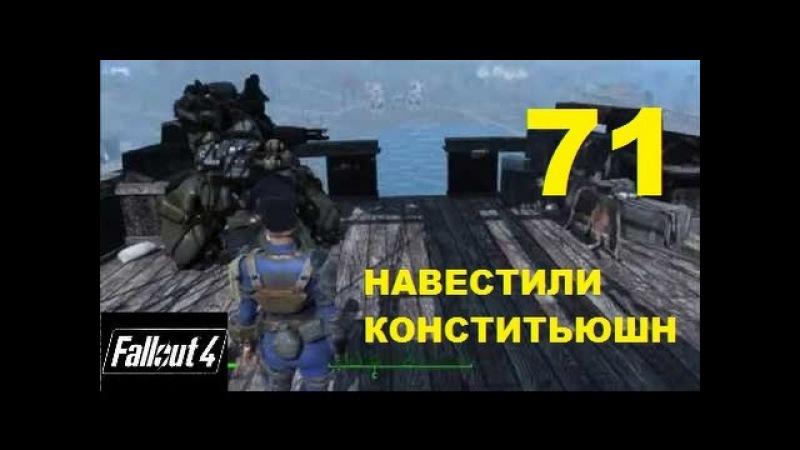 71 | FALLOUT 4 | НАВЕСТИЛИ КОНСТИТЬЮШН