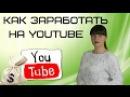 Как зарабатывать на YouTube - 6 способов. Заработок на YouTube в 2017 году