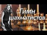 Алина Кашлинская - Гимн шахматистов