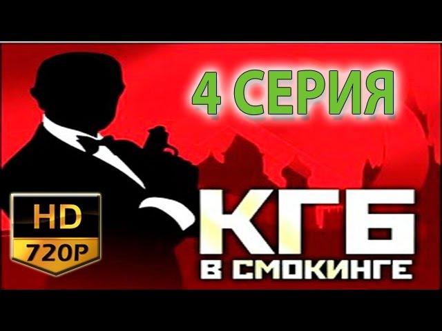 КГБ в смокинге (4 серия из 16) Русский Сериал 2005, Боевик HD