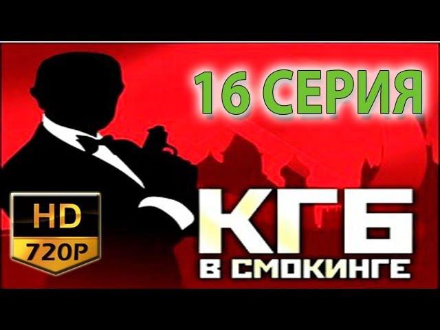 КГБ в смокинге (16 серия из 16) Русский Сериал 2005, Боевик HD