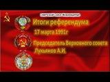 Итоги референдума 17 марта 1991 г. Председатель Верховного Совета ссср Лукьянов А.И.