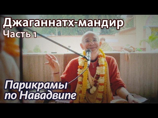 2013.02.16_2 - Джаганнатха Мандир. Часть 1 (Маяпур) - Бхакти Вигьяна Госвами