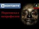 Истории на ночь Переписка с некрофилом Вконтакте