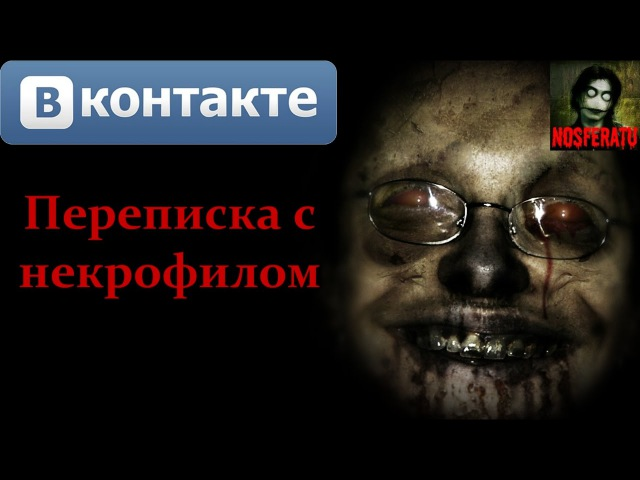 Истории на ночь - Переписка с некрофилом Вконтакте