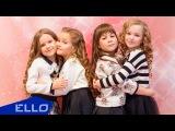 LikeKIDS - Будем танцевать / ELLO UP^ /