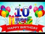 Егору 10 лет! С Днём Рождения!!!!!