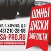 Шины и диски в Казани, лучшие цены на все авто