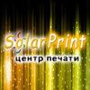 SolarPrint - центр печати