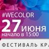 Фестиваль красок | Москва | 27 Июня