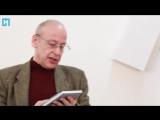 Лекция Александра Асмолова — «Как остаться человеком в бесчеловечную эпоху- психология преодоления»