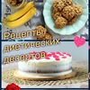 Рецепты диетических десертов | light-sweets.ru