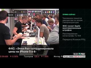 ФАС грозит Apple многомиллионным штрафом