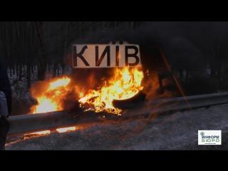 «Авто Евро Сила» перекрыла въезды в Киев